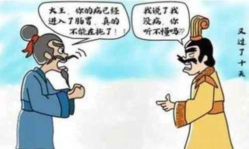 扁鹊见蔡桓公是什么故事_WWW.171ZZ.NET