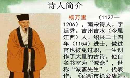 杨万里是哪个朝代的诗人_WWW.171ZZ.NET