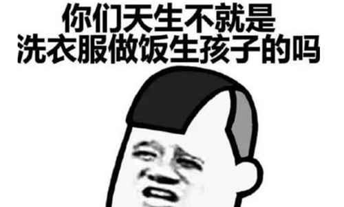 直男癌的九大特征_WWW.171ZZ.NET