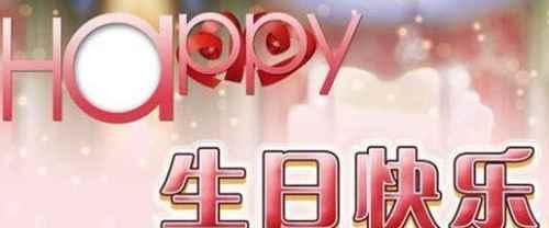 男性生日祝福语有哪些?_WWW.171ZZ.NET