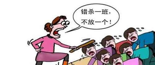 教师的哪些行为容易受到惩处_WWW.171ZZ.NET