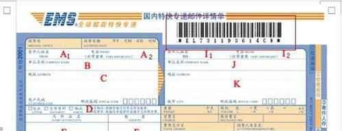 邮政各类包裹单的颜色和单号对应资费、投递速度_WWW.171ZZ.NET