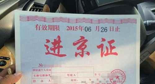 北京外地车限行怎么办_WWW.171ZZ.NET
