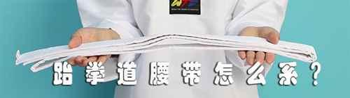跆拳道腰带怎么系?_WWW.171ZZ.NET