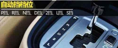 自动挡正确起步和停车步骤_WWW.171ZZ.NET
