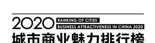 2020新一线城市排名是怎样的?_WWW.171ZZ.NET