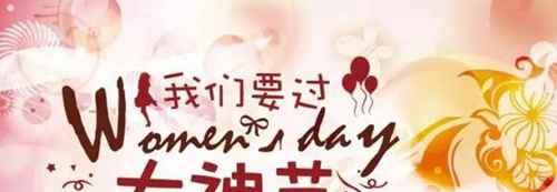 3.8女神节活动广告词有哪些?_WWW.171ZZ.NET