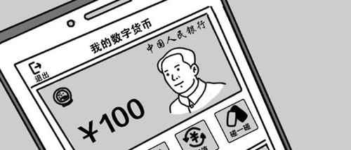 中国为什么加快推进数字人民币?_WWW.171ZZ.NET