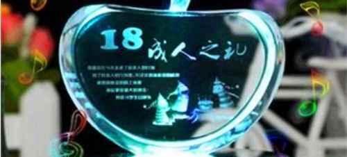 18岁生日礼物送什么_WWW.171ZZ.NET