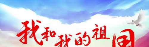祝福祖国繁荣昌盛的话_WWW.171ZZ.NET
