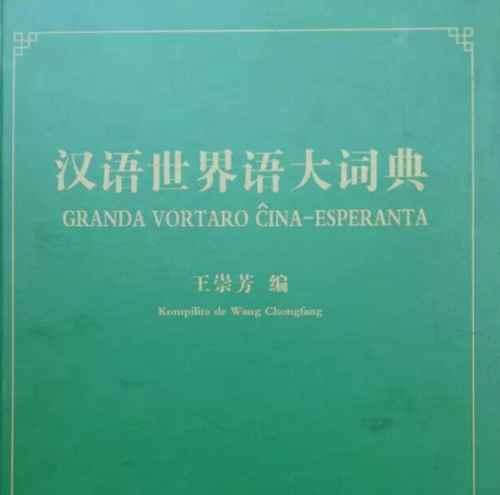 世界语的创始人是哪位?_WWW.171ZZ.NET