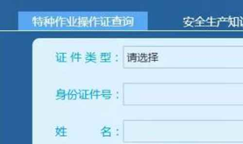 电工证网上查询_WWW.171ZZ.NET
