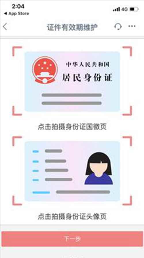 如何在手机银行上更新身份证有效期_WWW.171ZZ.NET
