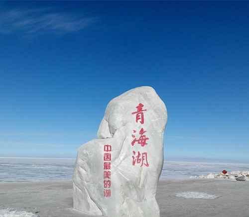 青海湖海拔多少米?_WWW.171ZZ.NET