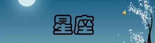 下降星座代表什么?_WWW.171ZZ.NET