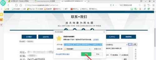 怎么添加象圆网站到搜狗浏览器快捷栏里_WWW.171ZZ.NET
