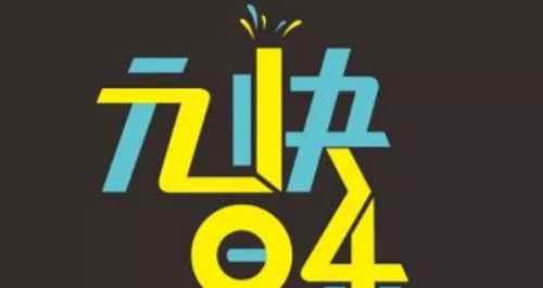 元旦最经典新年贺词,准点发送一条满满心意的祝福_WWW.171ZZ.NET
