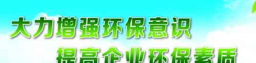 环保标语有哪些?_WWW.171ZZ.NET