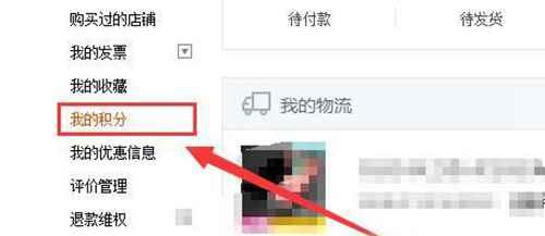 淘宝积分怎么获得_WWW.171ZZ.NET
