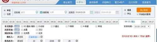 不用工具,如何使用12306官网自动抢票功能_WWW.171ZZ.NET