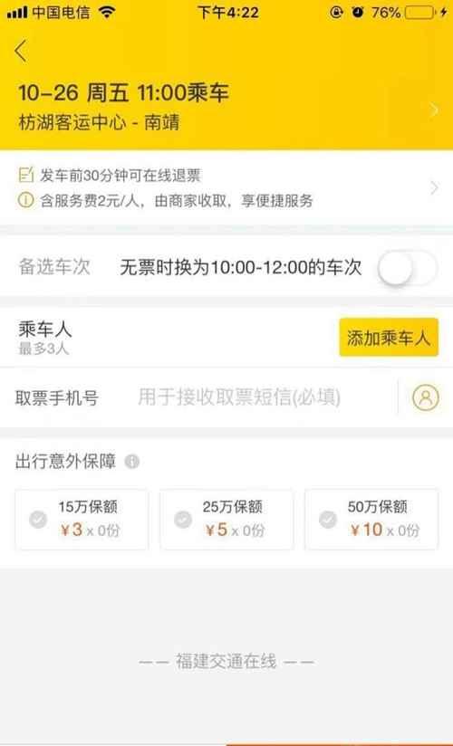 如何网购汽车票,长途汽车票在网上怎么购买_WWW.171ZZ.NET